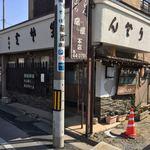 藤屋本店 - 藤屋本店(群馬県桐生市本町)旧店舗