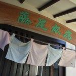 藤屋本店 - 藤屋本店(群馬県桐生市本町)暖簾と看板