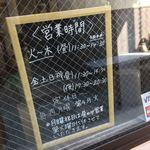 藤屋本店 - 藤屋本店(群馬県桐生市本町)営業時間と定休日