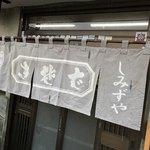 しみずや - しみずや(群馬県桐生市新宿)まさに老舗の暖簾!
