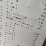 しみずや - しみずや(群馬県桐生市新宿)メニュー
