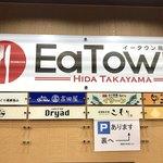 ひよこ庵 - EaTown飛騨高山