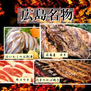 広島ならではのお料理を多数ご用意しております。