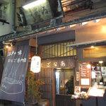 玉ゐ - 料理写真:夕方オープン時の写真です。