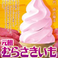 菓匠右門 - 紫芋ソフトクリーム