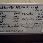 生駒 - この日のアテ