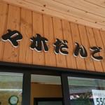 佐々木だんご店 -