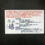 83615145 - ショップカード