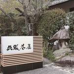 三滝茶屋 - 外観