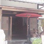三滝茶屋 - 正面入口