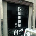 四川担担麺 阿吽 - 店舗看板