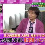 三ツ矢堂製麺 - 尾木ママオススメ【TV放映 ぷっすま】