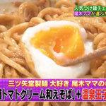 三ツ矢堂製麺 - 尾木ママ推奨メニュー【TV放映 ぷっすま】