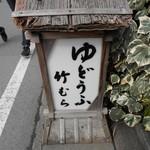 湯どうふ 竹むら - 嵐山のメインストリート沿いにあります