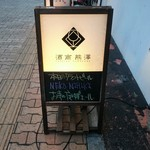 83622640 - 酒商 熊澤