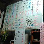 大衆酒場 亀屋 - メニュー