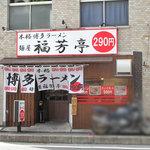 福芳亭 - 平尾にあった『六壱○麺』が春吉に『めん屋とんでもねえ』としてオープンし、次は激安ラーメン店に!