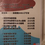 パンカフェ KOKON - メニュー