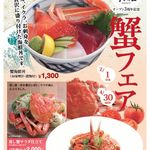 カフェレストラン ソレイユ - 蟹フェア