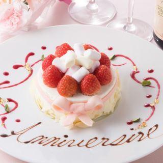 ミニブーケや特別デザートなど5大特典付きアニバーサリープラン