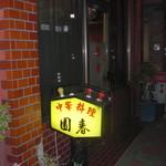 園春 - Outside