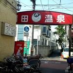 蒲田温泉 - このゲートをくぐると目の前です、ちなみに写真は中から撮ったもの