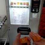 蒲田温泉 - 券売機から出てくるのはプラスチック製のユニークな札