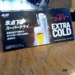 蒲田温泉 - 氷点下のビール、エクストラゴールドが飲めます