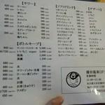蒲田温泉 - メニューの裏側