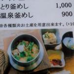蒲田温泉 - 今度はぜひこの釜飯を食べたい^^