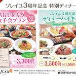 カフェレストラン ソレイユ - 料理写真:「SAKURAの女子会プラン」