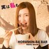 水戸焼肉ホルモン場Bar