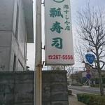 瓢寿司  - 看板