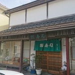 瓢寿司  - 外観
