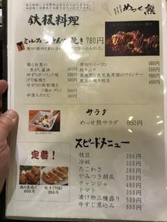 めっせ熊 - メニュー3