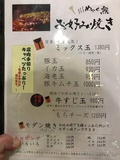 めっせ熊 - メニュー5