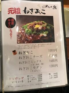 めっせ熊 - メニュー6