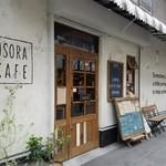 オソラカフェ -