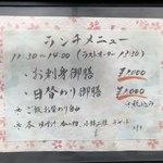 浜町 ふじ田 - メニュー