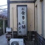 あざみ - 外観2