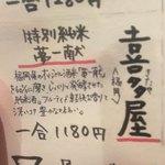 新栄鐵板堂 -