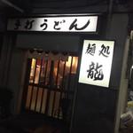 龍 - 龍(愛知県名古屋市中区錦)外観