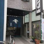森製麺所 - 細長いり立地にあるお店