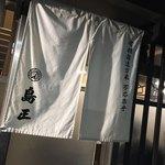 島正 - 島正(愛知県名古屋市中区栄)まさに老舗の暖簾!