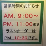 Uingu - 営業時間