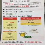 Uingu - 宴会メニュー