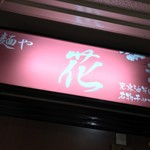 麺や 花 - 麺や 花(愛知県名古屋市中区錦)外観
