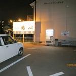 鶴べ別館 - 第1駐車場