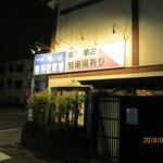鶴べ別館 - 駐車場の案内