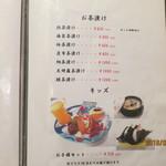 鶴べ別館 - お茶漬けメニュー…微妙に気になるところ
